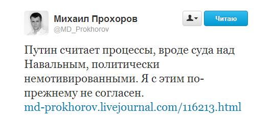 прохоров