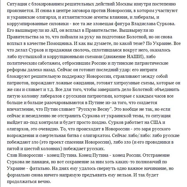 сурков1
