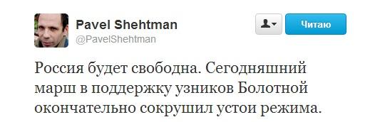 Твит Шехтмана