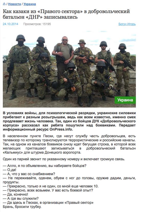 СНБО предупреждает жителей Донецка о возможных провокациях: Террористы наносят на свою бронетехнику опознавательные знаки ВСУ - Цензор.НЕТ 1898