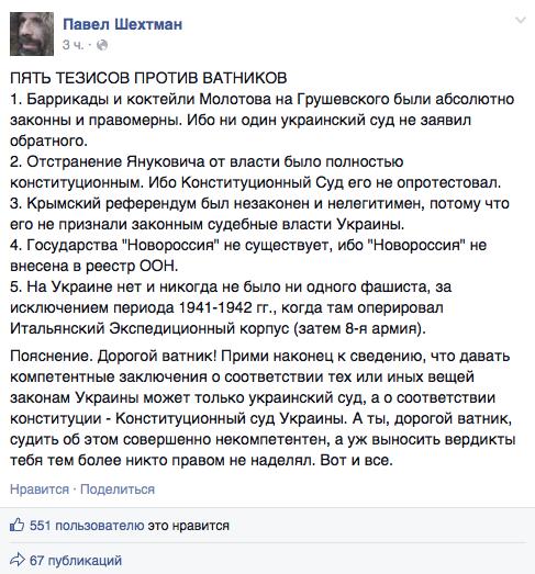 """Национальный совет реформ одобрил """"Стратегию-2020"""" - Цензор.НЕТ 4745"""