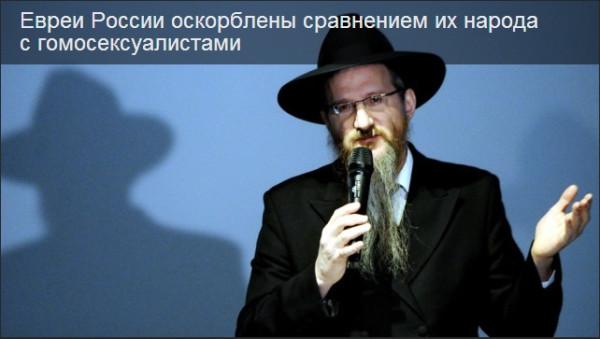 Гомосексуальные наклонности у евреев