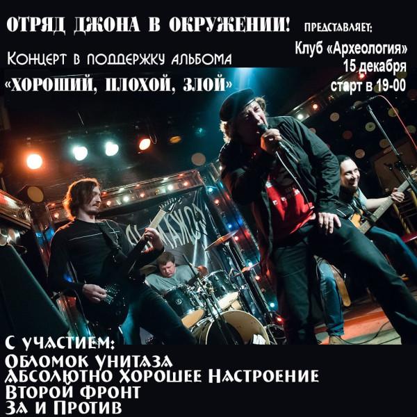 Москва, 15.12.13