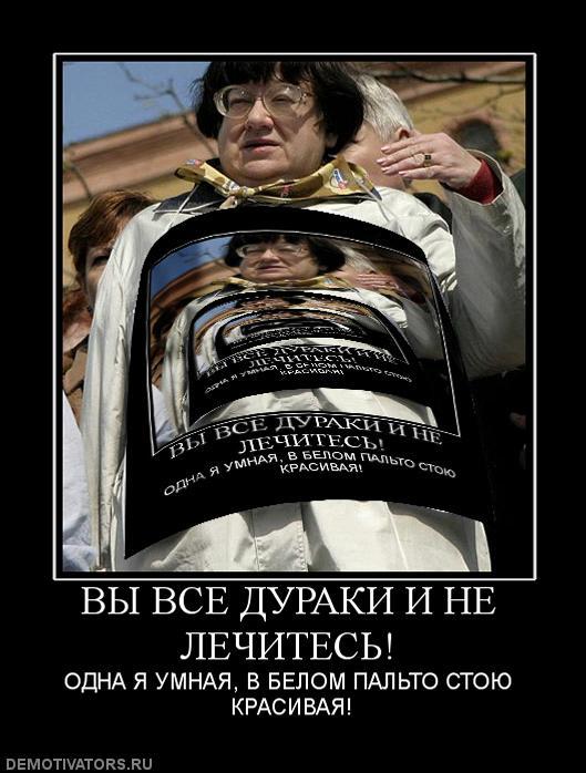 170944_vyi-vse-duraki-i-ne-lechites
