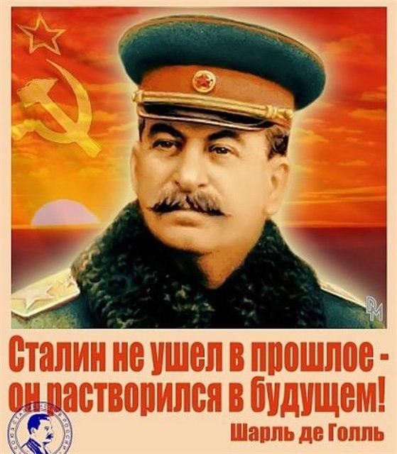 Сталин не ушёл в прошлое – он растворился в будущем!