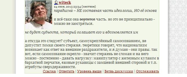 'witeck - Союз нерушимый республик свободных сплотила когда-то великая Русь' - witeck_livejournal_com_50086_html