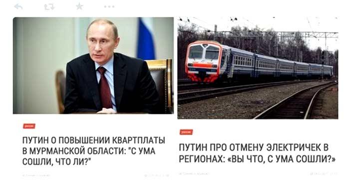 путин сталин со знаком минус
