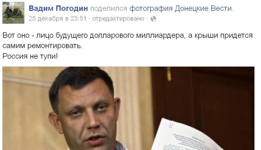 """Депутаты поддержат газовый бизнес """"семьи Януковича""""? - """"Главком"""" - Цензор.НЕТ 4815"""