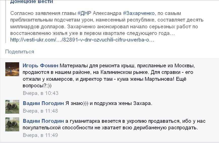 """Депутаты поддержат газовый бизнес """"семьи Януковича""""? - """"Главком"""" - Цензор.НЕТ 7873"""