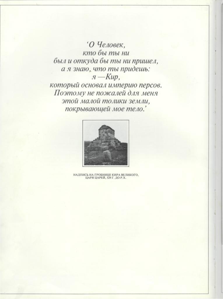 Персия - бессмертное царство0013.2
