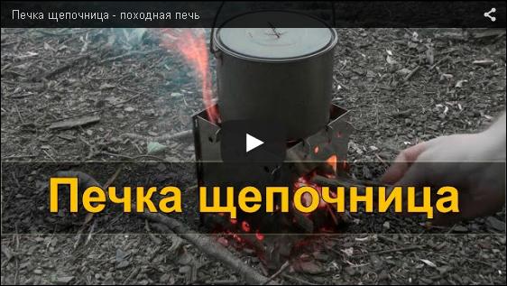 Печка щепочница VIDEO.png