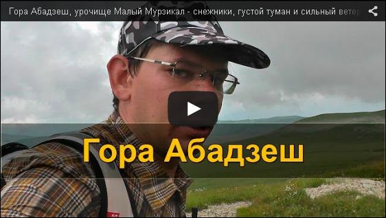 Гора Абадзеш VIDEO