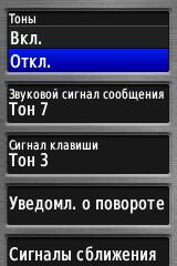 Тоны Откл