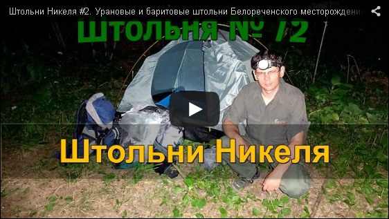 Штольни Никеля, Штольня 12 VIDEO