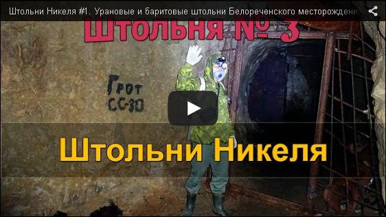 Штольни Никеля, Штольня 3 VIDEO