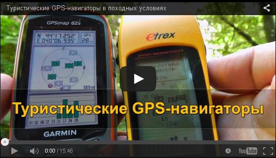 Туристические GPS-навигаторы в сложных условиях VIDEO