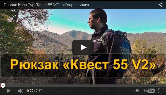 """Рюкзак Нова Тур """"Квест 55 V2"""" VIDEO"""