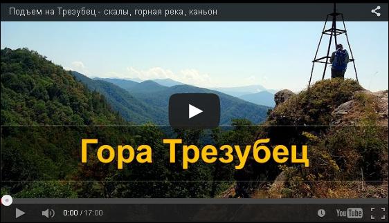 Гора Трезубец VIDEO