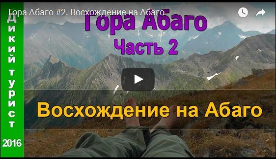 Поход на гору Абаго 2 VIDEO
