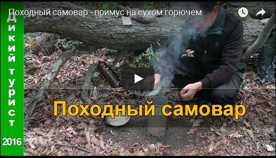 Походный самовар - примус на сухом горючем VIDEO