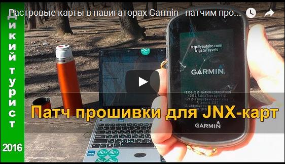 Растровые карты в навигаторах Garmin VIDEO