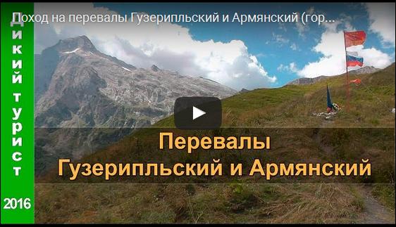 Поход на перевалы Гузерипльский и Армянский