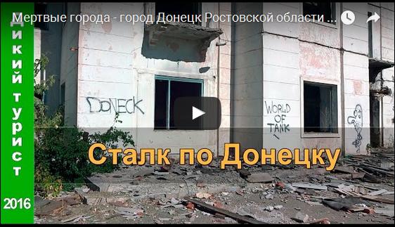 Сталк по Донецку