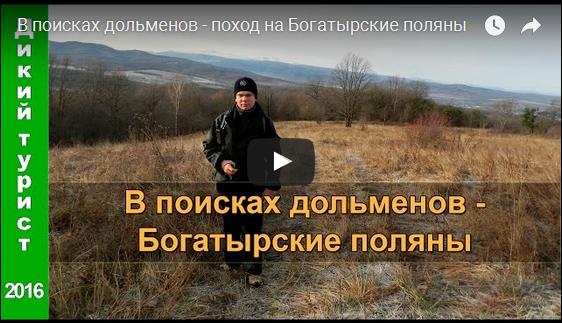 В поисках дольменов, Богатырские поляны VIDEO