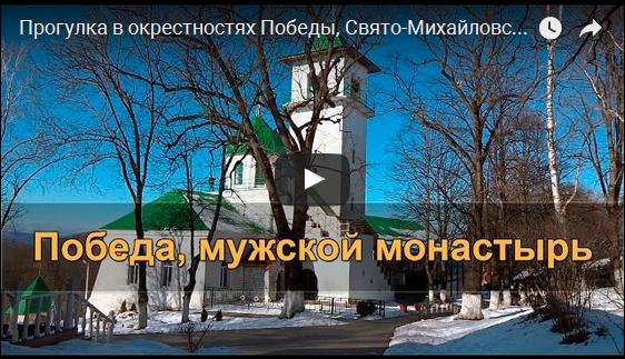 Прогулка в окрестностях Победы VIDEO