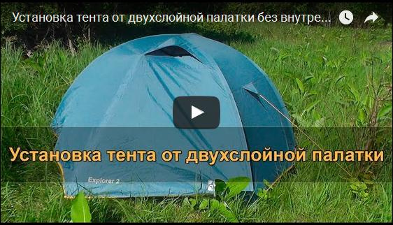 Установка тента от двухслойной палатки VIDEO