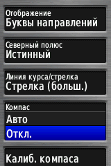 Компас Откл
