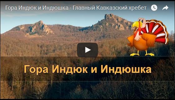 Гора Индюк и Индюшка VIDEO