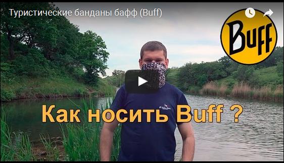 Туристические банданы бафф (Buff) VIDEO