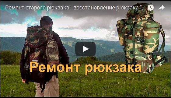 Восстановление рюкзака-ветерана VIDEO