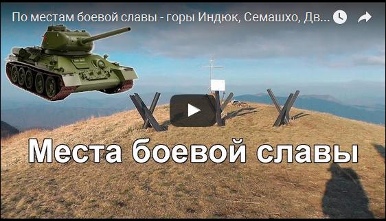 По местам боевой славы - гора Семашхо VIDEO