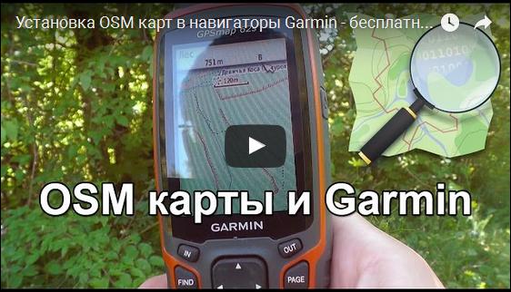 Установка OSM карт в навигаторы Garmin VIDEO