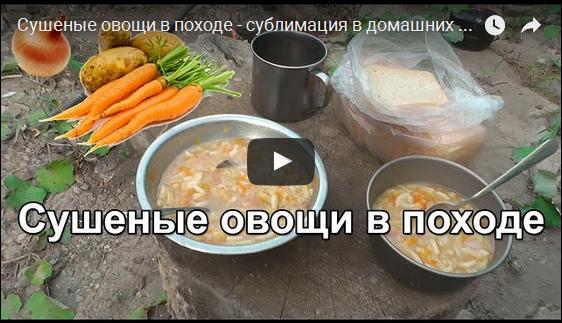 Сушеные овощи в походе VIDEO