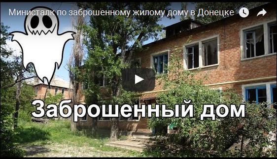 Министалк по Донецку VIDEO
