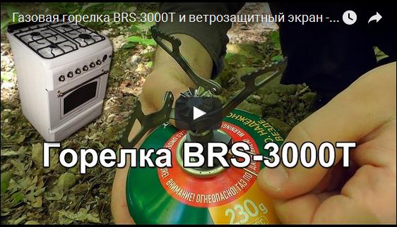 Газовая горелка BRS-3000T VIDEO