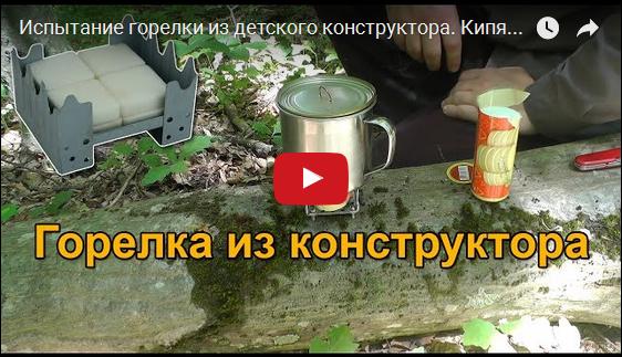 Горелка из детского конструктора VIDEO