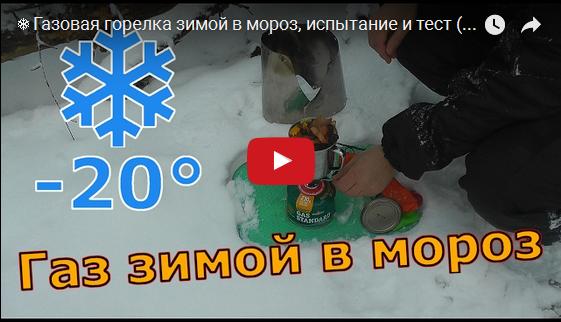 Газ зимой в мороз VIDEO