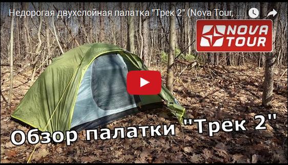Обзор палатки Трек 2 VIDEO