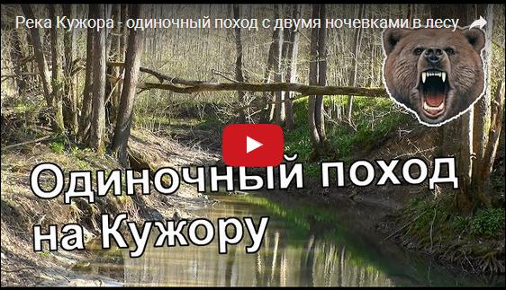 Река Кужора - одиночный поход с двумя ночевками в лесу VIDEO