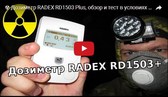 Дозиметр Radex RD1503 VIDEO
