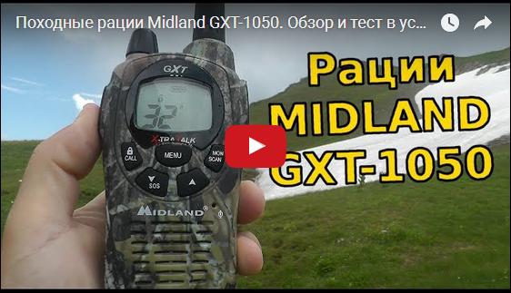 Рации Midland GXT-1050 VIDEO
