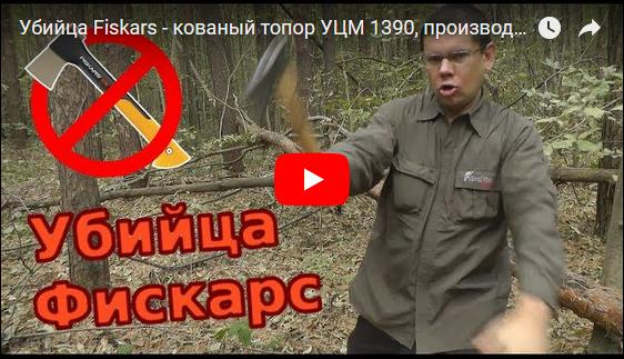 Топор УЦМ 1390 VIDEO