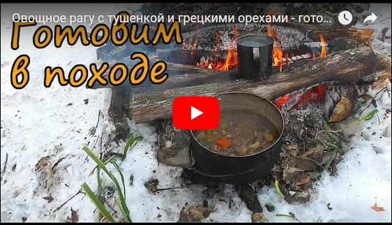 Овощное рагу с тушенкой и грецкими орехами VIDEO
