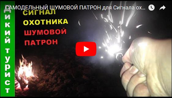 Шумовой патрон для Сигнала охотника VIDEO