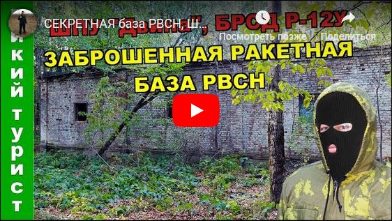 Заброшенная ракетная база РВСН VIDEO.png