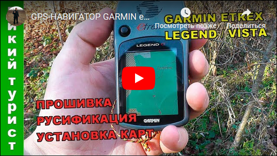 Навигатор Garmin eTrex Legend VIDEO.png